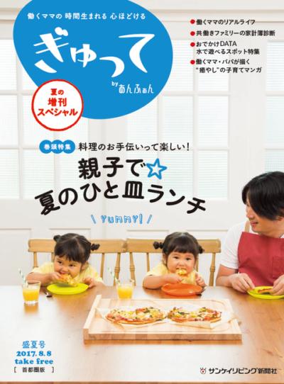 『ぎゅって』冊子ご紹介
