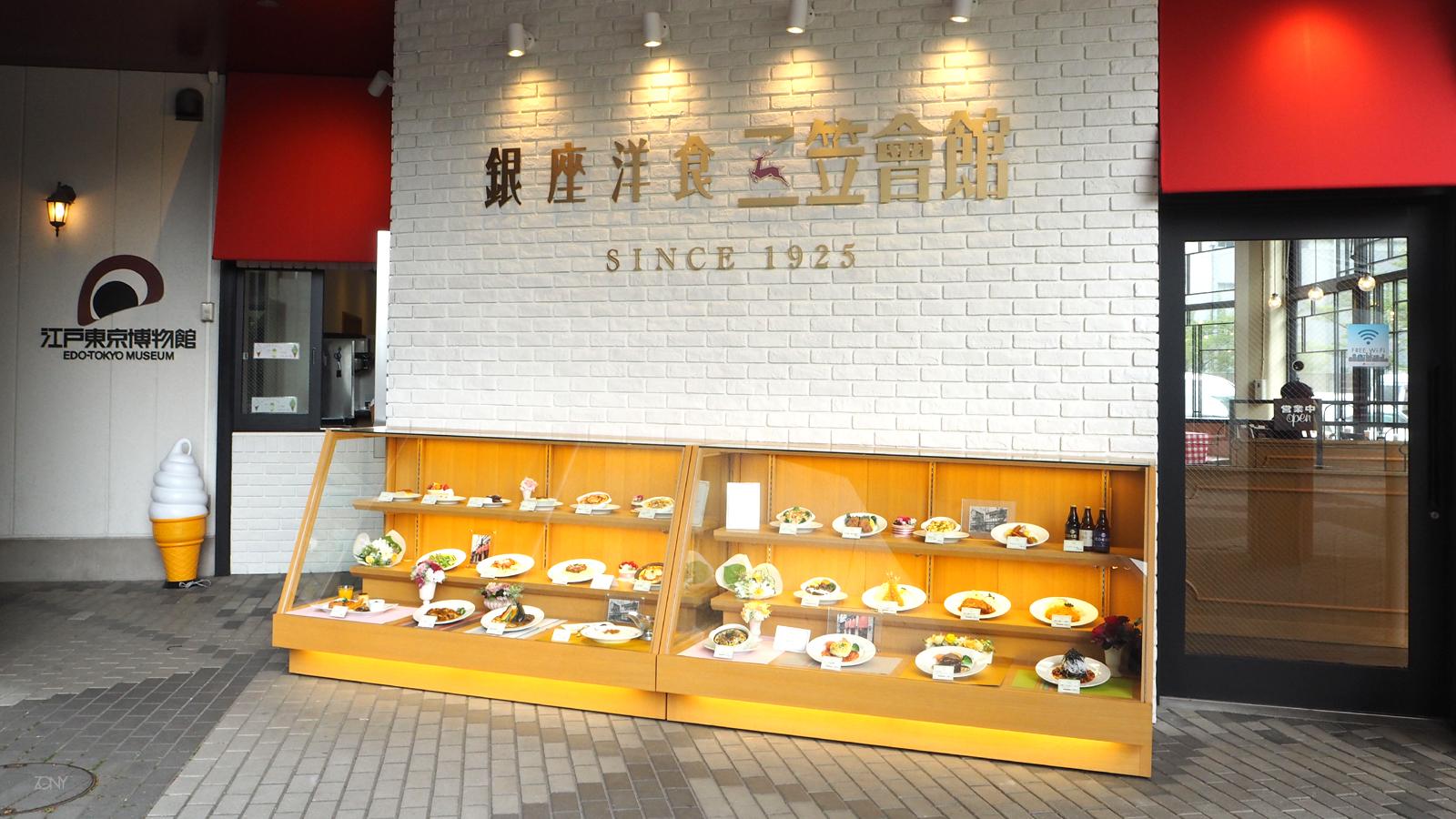 博物館 江戸 東京