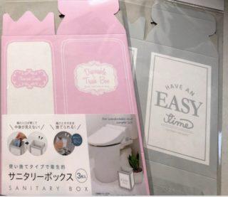 【セリア】使い捨てサニタリーボックスがおしゃれ!使う時だけ出せる