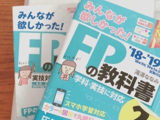 【マネー】産休中に資格取得!FPってどんな資格?主婦力を上げるお金の知識