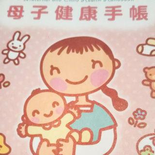 【出産体験談】命の危険に!予兆がなくても常位胎盤早期剥離に注意 !