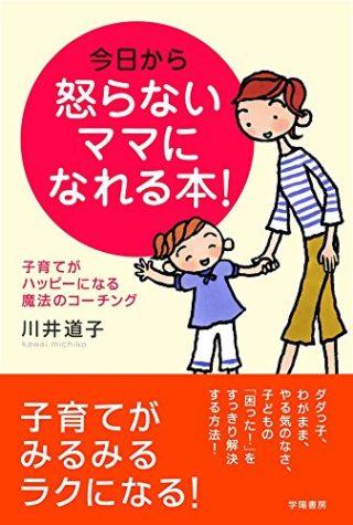 ★怒り散らして疲れたママ必読★今日から怒らないママになれる本!<後編>