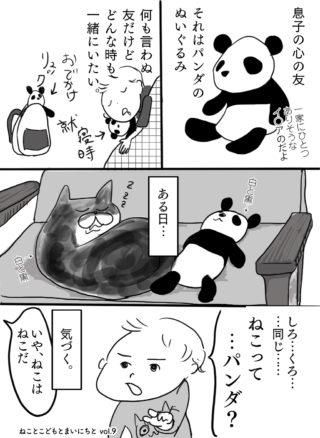 子どもの「なんで?」に日々苦戦!なんで白と黒の猫とパンダは違うの?