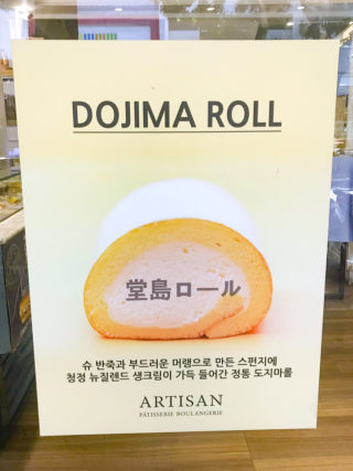 ベトナムで「堂島ロール」の店舗を発見!堂々とパクる潔さに思わず実食