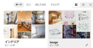 アイディア満載【Pinterest】は、頼れる画像収集ツール!