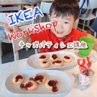 3歳でもできた!IKEA FAMILYワークショップでクッキング体験