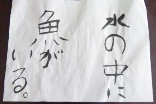 まさにアート?娘の作品が自由すぎ!両親もつい熱中した雨のおうち習字
