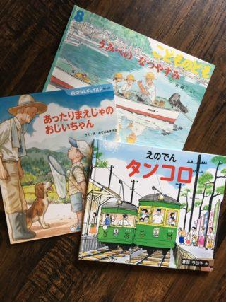 夏休み!おじいちゃんに会いたくなる「里帰り」絵本3選