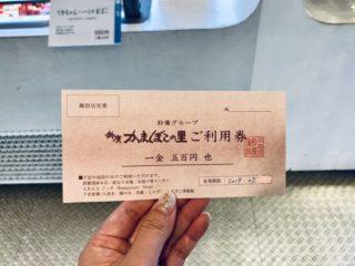 無料でお買い物券をGET!箱根観光の駐車場は「鈴廣」がおすすめ!