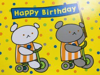 こどもも喜ぶ!こぐま社から誕生日カードが毎年届く!