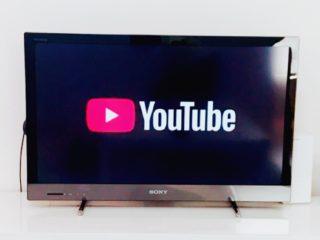 YouTubeをテレビで見る方法。わが家の3歳YouTube事情