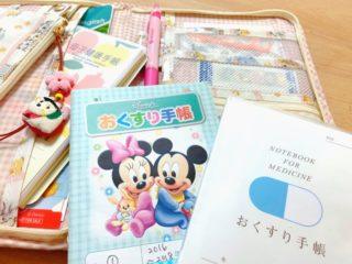 おくすり手帳120%活用法!薬剤師ママが教える子どものおくすり記録方法