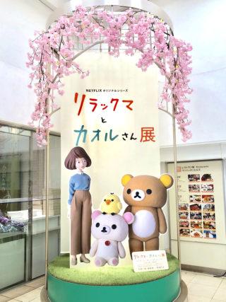 8月14日まで!新宿「リラックマとカオルさん展」で癒しの夏休み♪
