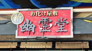 世界初!怖さが選べるお化け屋敷を初体験!!横浜「コスモワールド」
