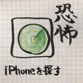 夫がiPhoneを紛失!その時に思い出した独身時代の恐怖体験