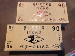 【那須】3カ月待ち!大人気の「バターのいとこ」を家族で食べてみた!