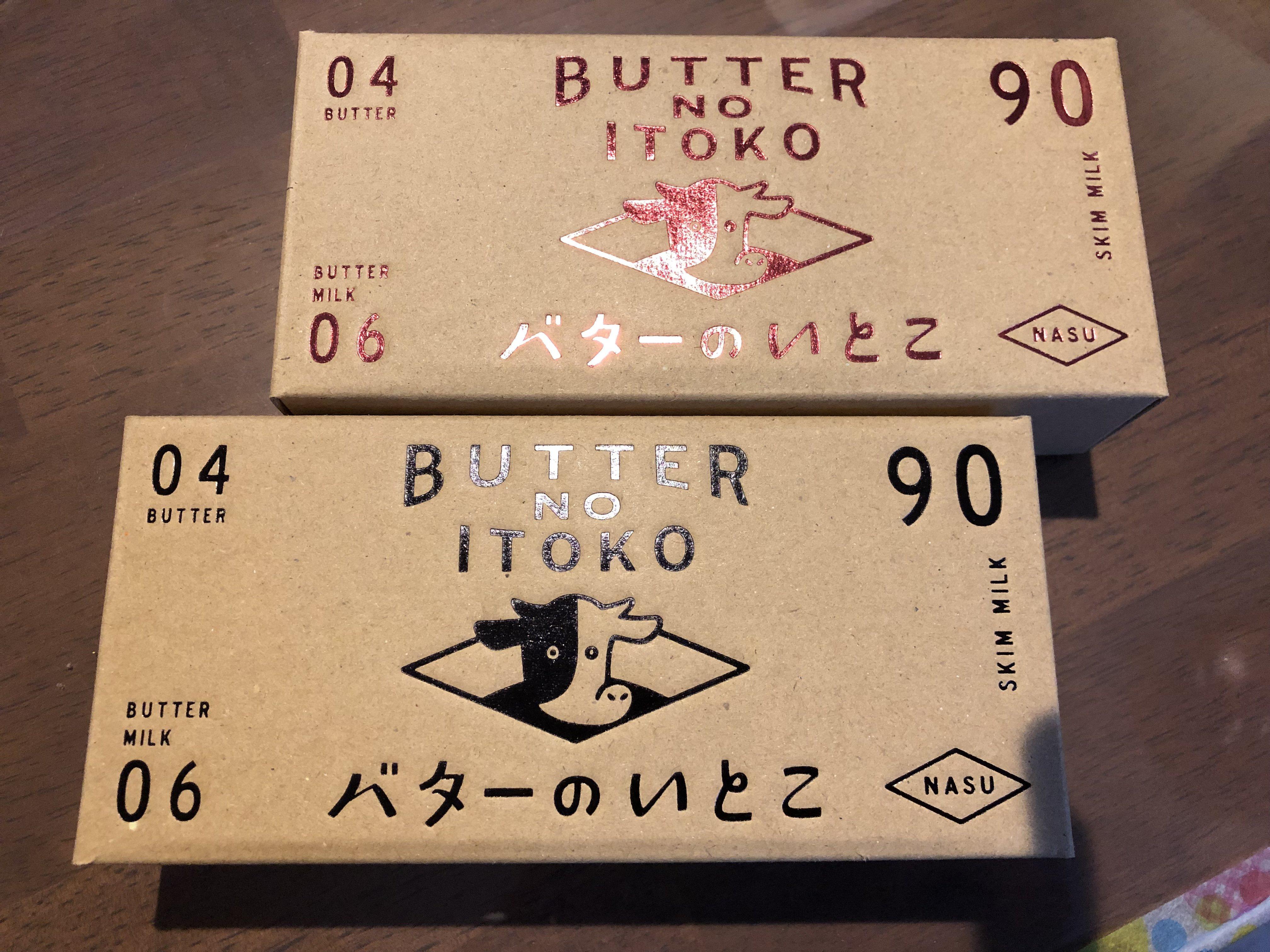 バター の いとこ