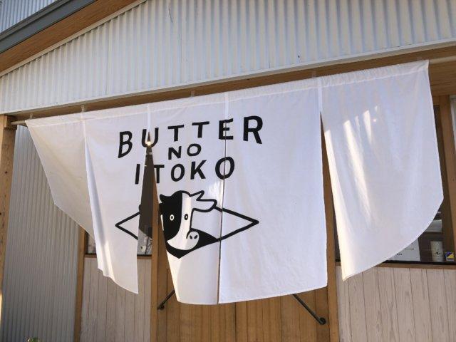 バター の いとこ 値段