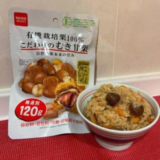 食欲の秋。炊き込みご飯に甘栗を使った「甘栗の炊き込みご飯」