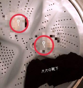 ポケットの中身を確認しないで洗濯。洗濯槽から出てきた物に仰天!