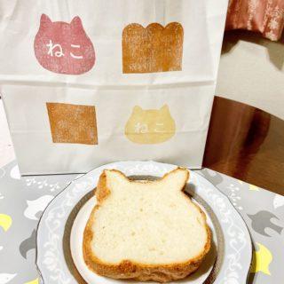 【高級食パン】猫の形で人気のねこねこ食パンがついに関東に!