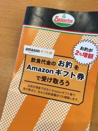 サイゼリヤのおつりは、Amazonギフトでもらうと超お得⁉