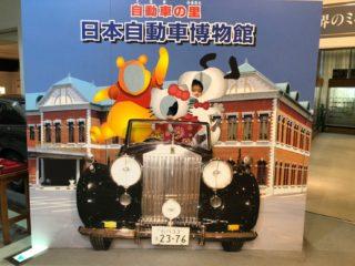 クルマ好きにはたまらない…日本自動車博物館、親子で楽しめます!