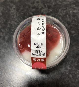 【セブン新作】モチモチプルプル!苺ミルクわらび餅を食べてみた!