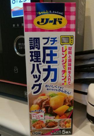 おいしくて簡単「プチ圧力調理バッグ」を使ったレンジで楽チン調理!