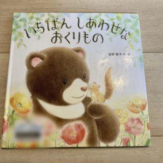 親子で読みたい!優しい気持ちになれる、心あたたまる絵本