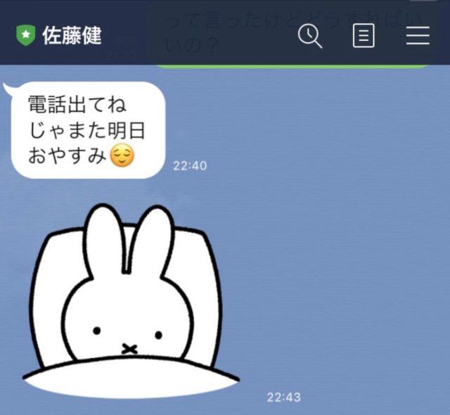 佐藤健 line 公式 アカウント