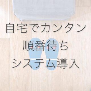 【2人育児】必見アイデア!?自宅でカンタン順番待ちシステム導入