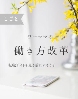 【ママの働き方】転職サイトを見る前にすることは?