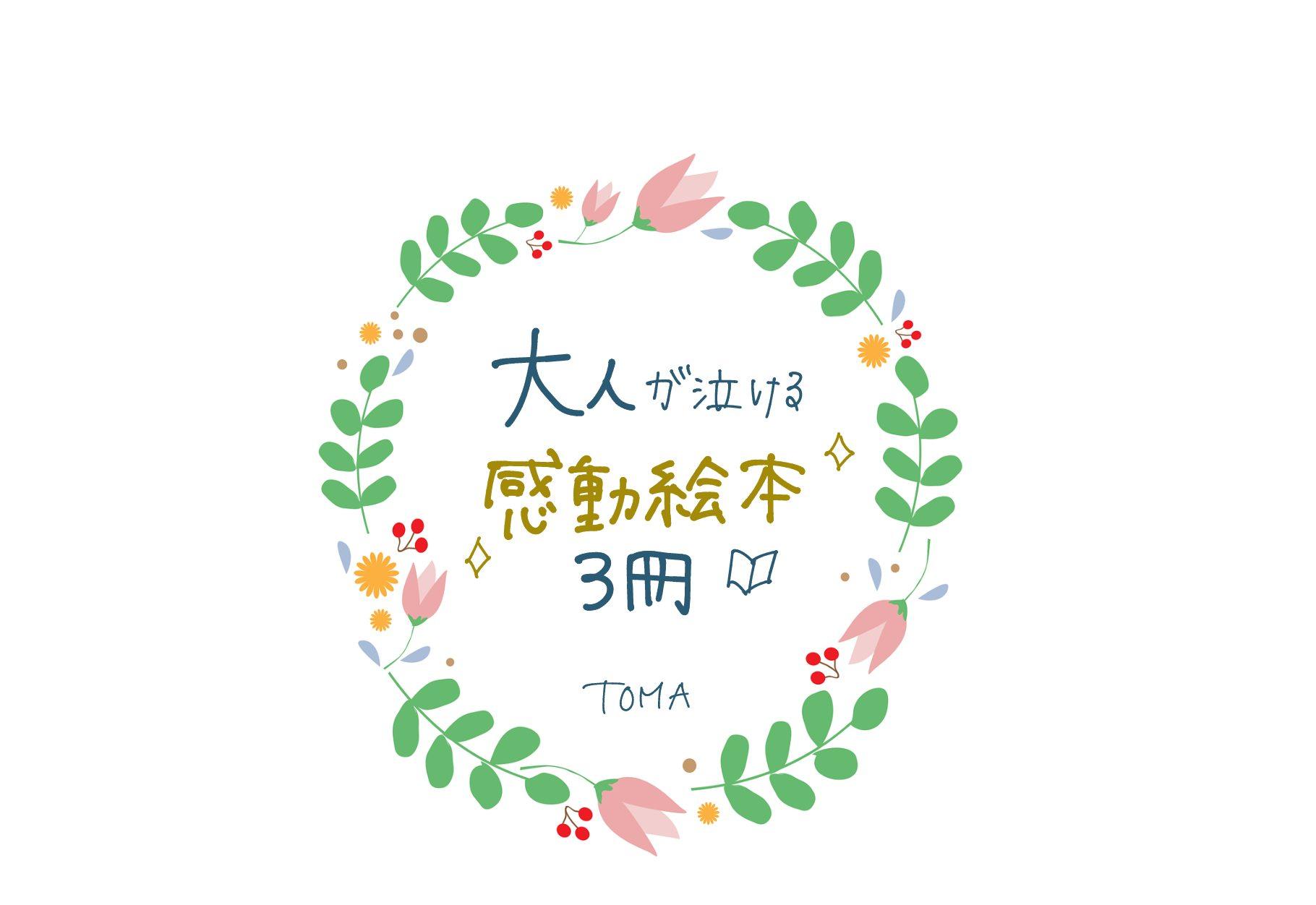 大人が泣ける感動絵本3冊