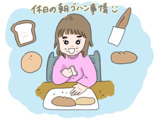 休日の朝は、近所のパン屋さんの焼きたてパンを食べませんか?