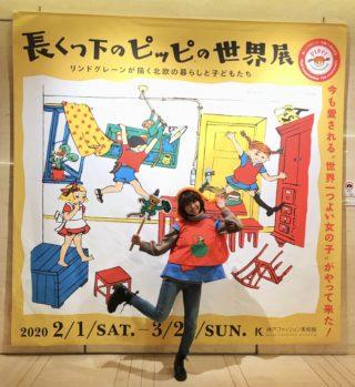 「長くつ下のピッピの世界展」が神戸で開催中!(3/29まで)