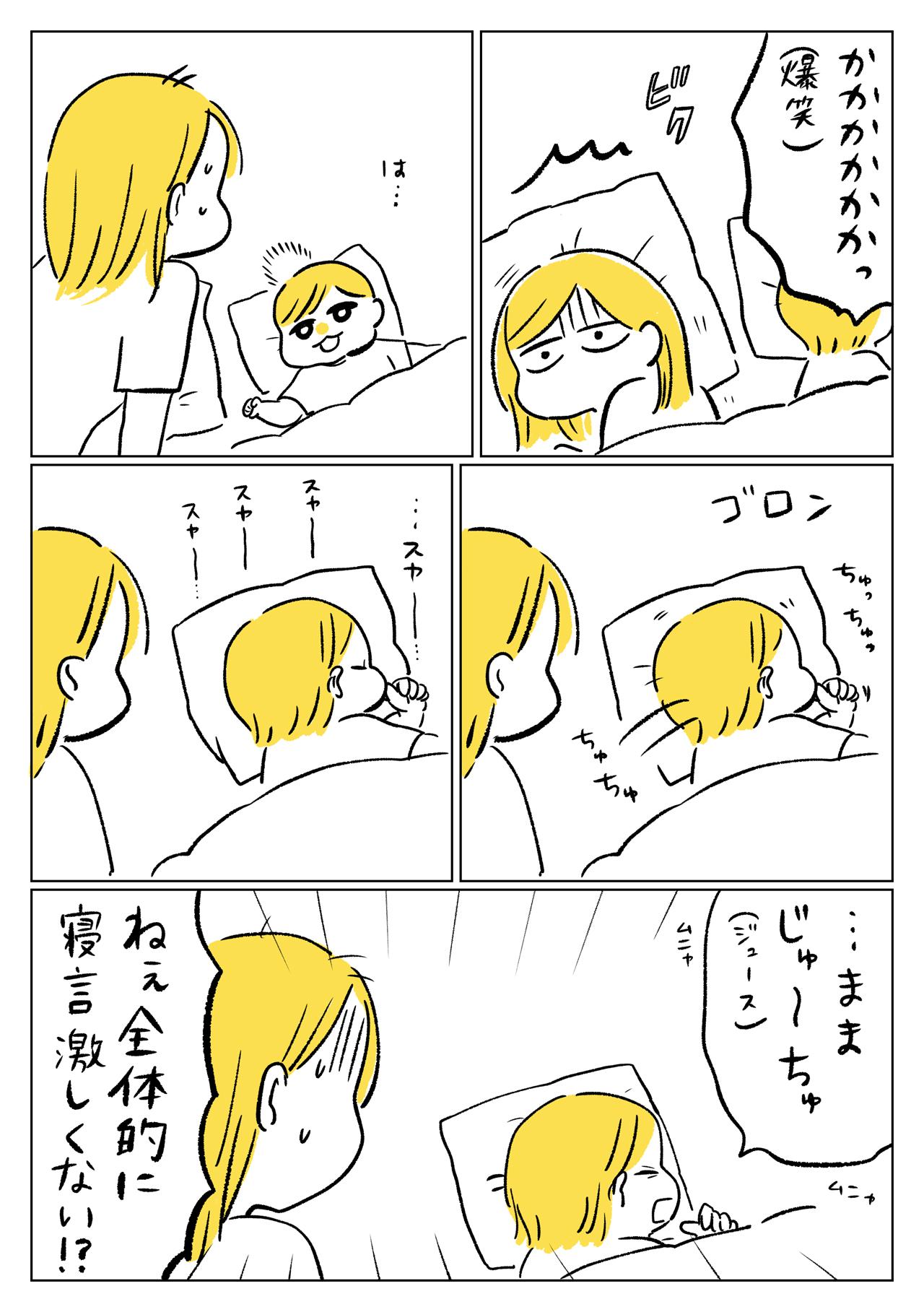 寝言 笑う