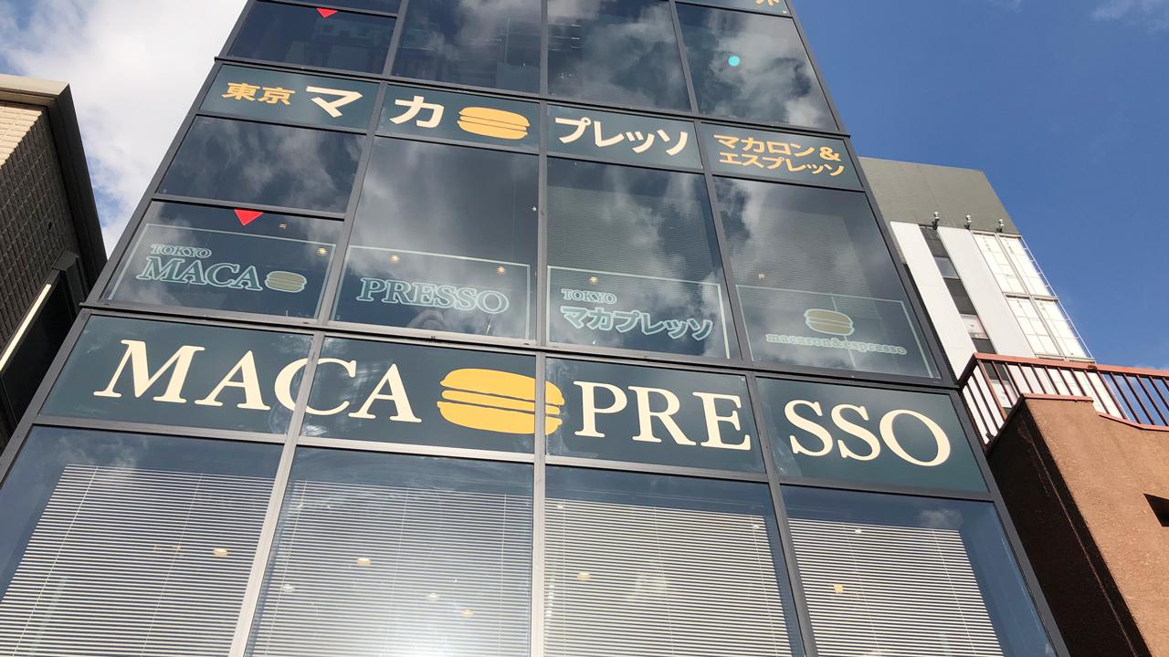 大久保 マカプレッソ 新 【MACAPRESSO TOKYO】人気のマカプレッソが川越クレアモールに♡
