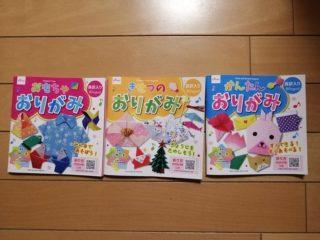 ダイソーの折り紙の本が懐かしくてイイ!これで100円はオトク