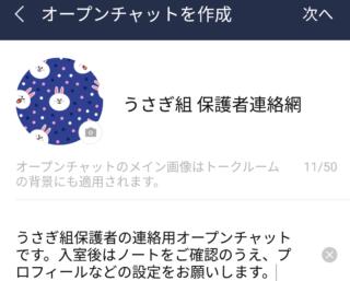 保護者連絡網はLINEのOpenChatが便利!夜泣き仲間作りにも