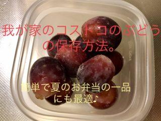 コストコのぶどうの保存方法。簡単で夏のお弁当の一品にも最適♪