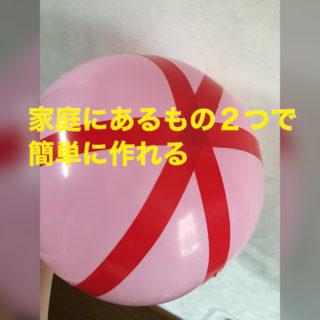 風船でドリブルできる!?家にあるものでビーチボールを作る方法
