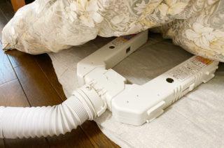 布団乾燥機ってすごい!これこそ梅雨時に大活躍のアイテム