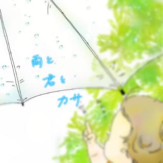 雨の日の登園でふと思い出す独身時代のカサ