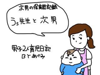 先生と次男の会話が微妙に噛み合わない。次男の保育園記録