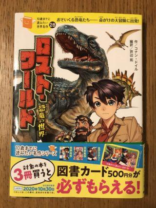 「10歳までに読みたい名作シリーズ」で500円分図書カードをゲット