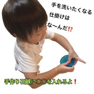 子どもが手を洗いたくなる仕掛け!秘密の石鹸とは?