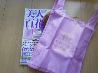 『美人百花』9月号付録「TOCCA」のマイエコバッグがかわいい!