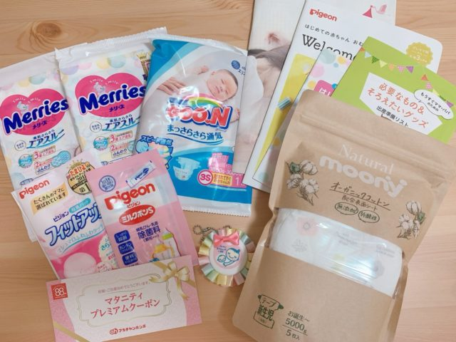 サンプルプレゼント 赤ちゃん本舗 赤ちゃん本舗で無料サンプルたくさんゲットする方法!