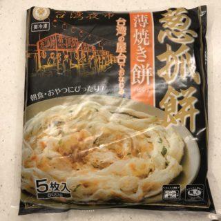 【業スー】台湾食材が○○に変身!朝食やおやつにアレンジレシピ